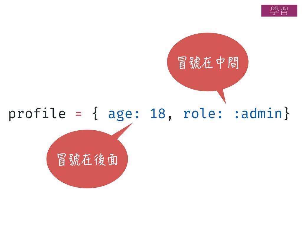 profile = { age: 18, role: :admin} 冒號在後面 冒號在中間 ...