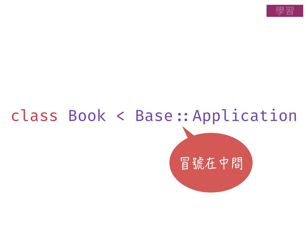 class Book < Base!::Application 冒號在中間 ላश