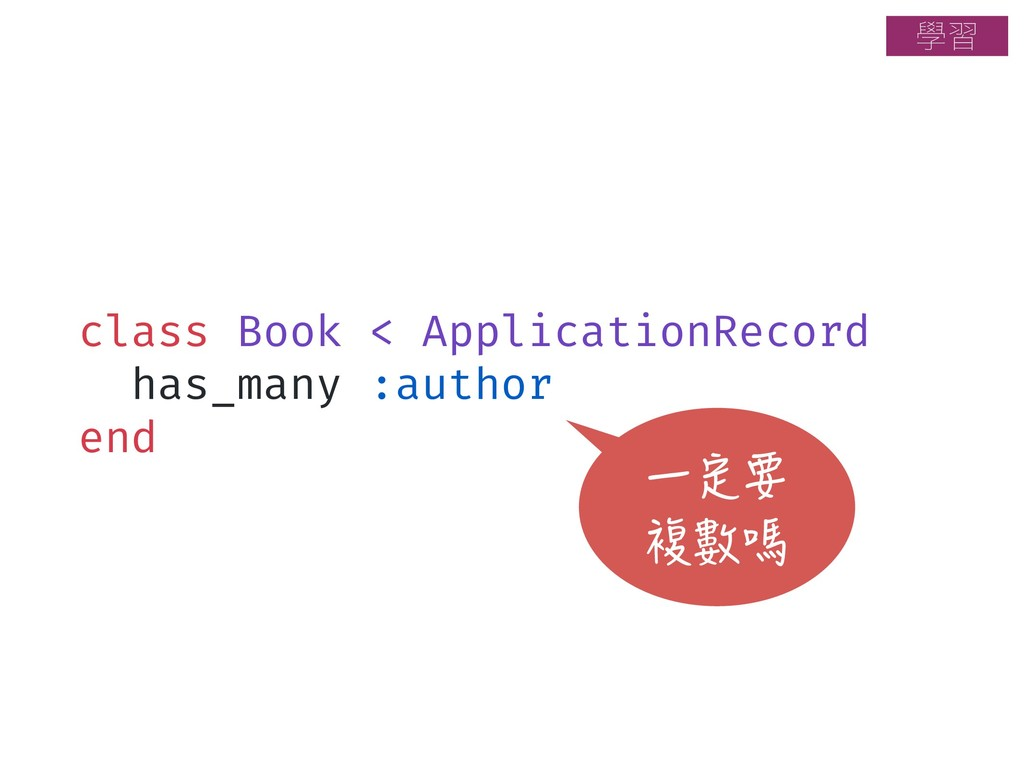 class Book < ApplicationRecord has_many :author...