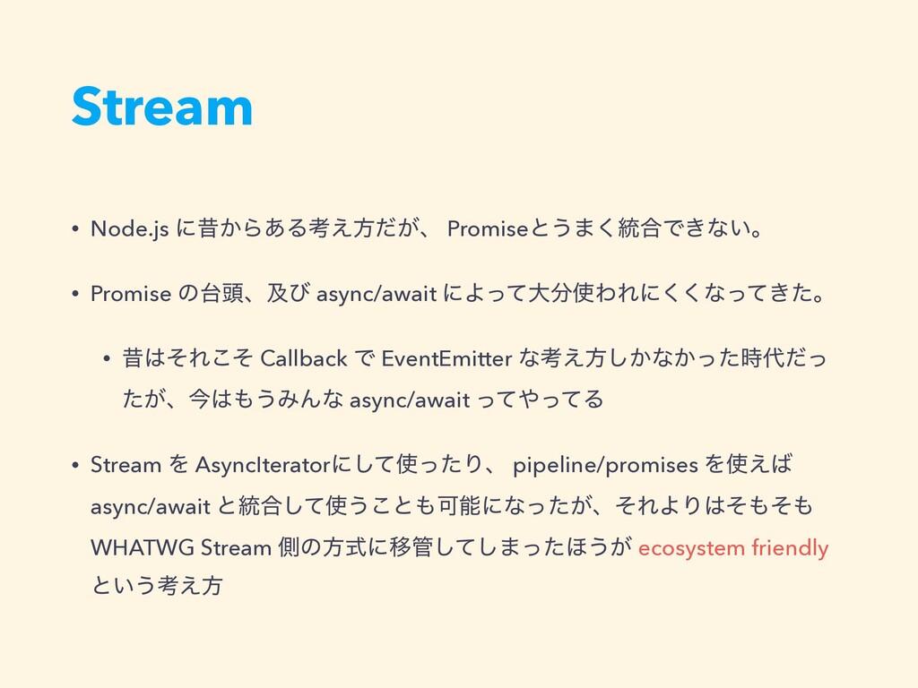 Stream • Node.js ʹੲ͔Β͋Δߟ͑ํ͕ͩɺ Promiseͱ͏·͘౷߹Ͱ͖ͳ͍...