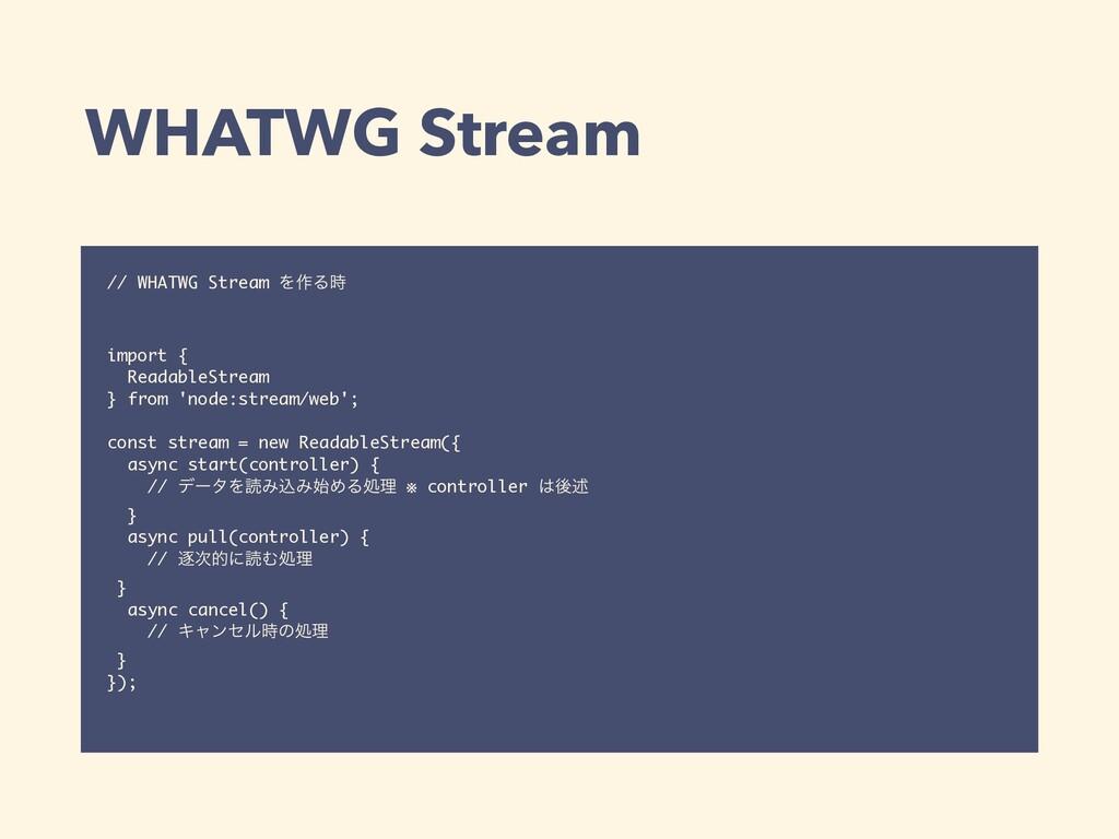 WHATWG Stream // WHATWG Stream Λ࡞Δ  import { ...