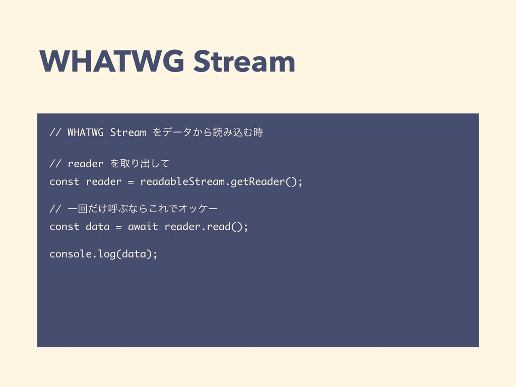 WHATWG Stream // WHATWG Stream Λσʔλ͔ΒಡΈࠐΉ // r...