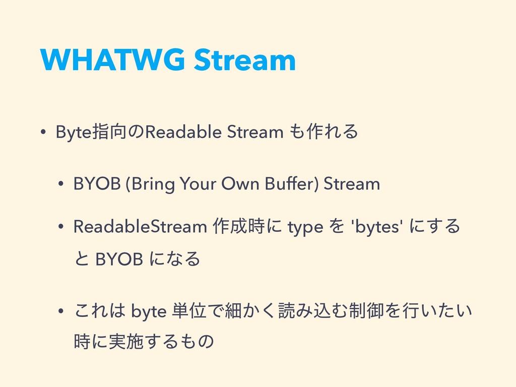 WHATWG Stream • ByteࢦͷReadable Stream ࡞ΕΔ • B...