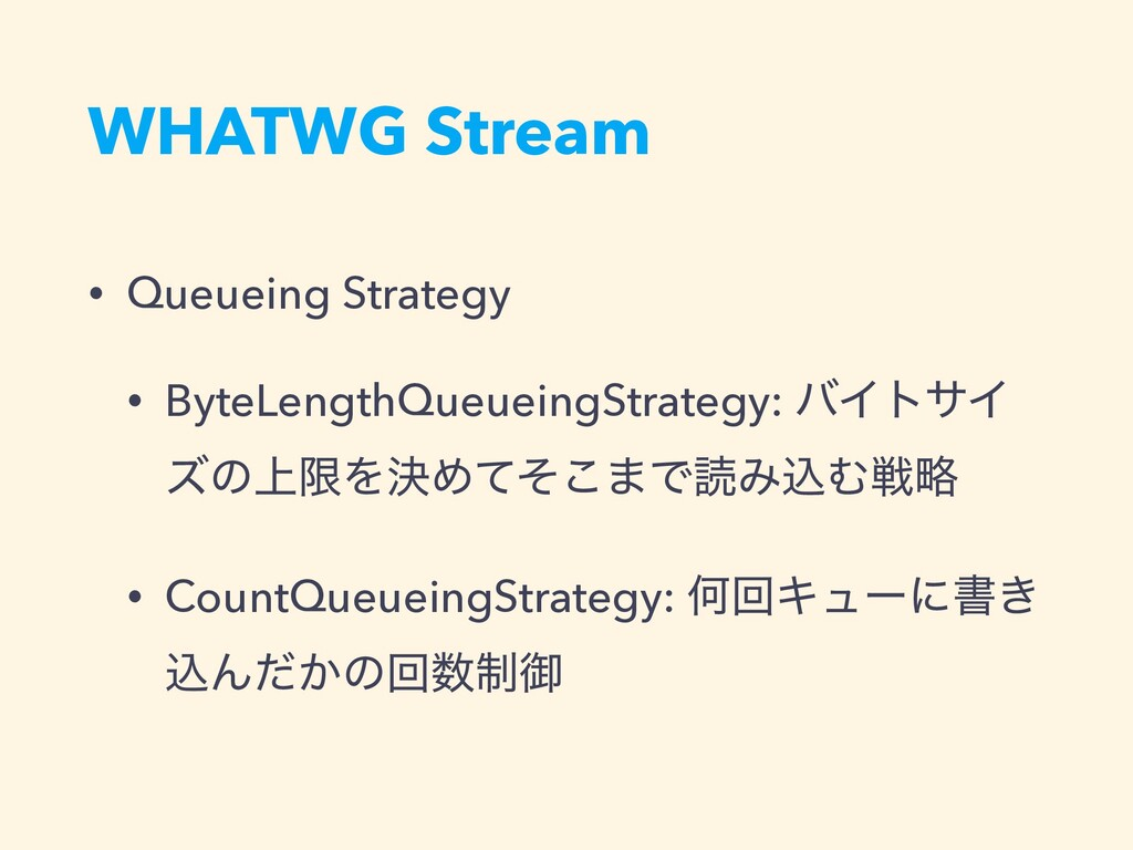 WHATWG Stream • Queueing Strategy • ByteLengthQ...