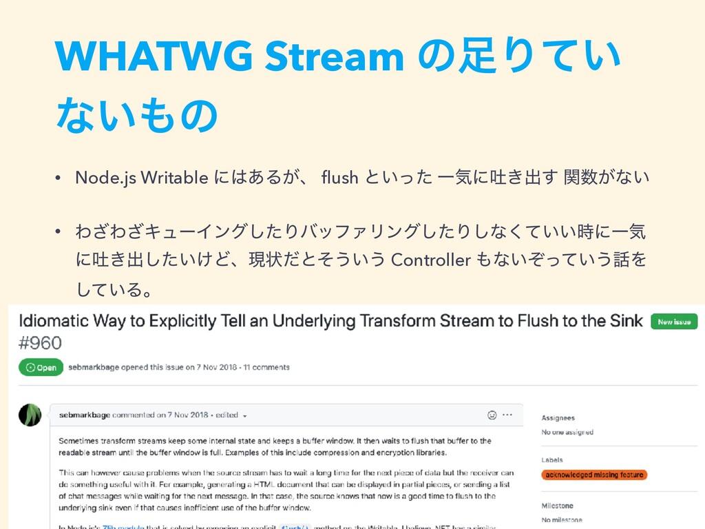 WHATWG Stream ͷΓ͍ͯ ͳ͍ͷ • Node.js Writable ʹ͋...