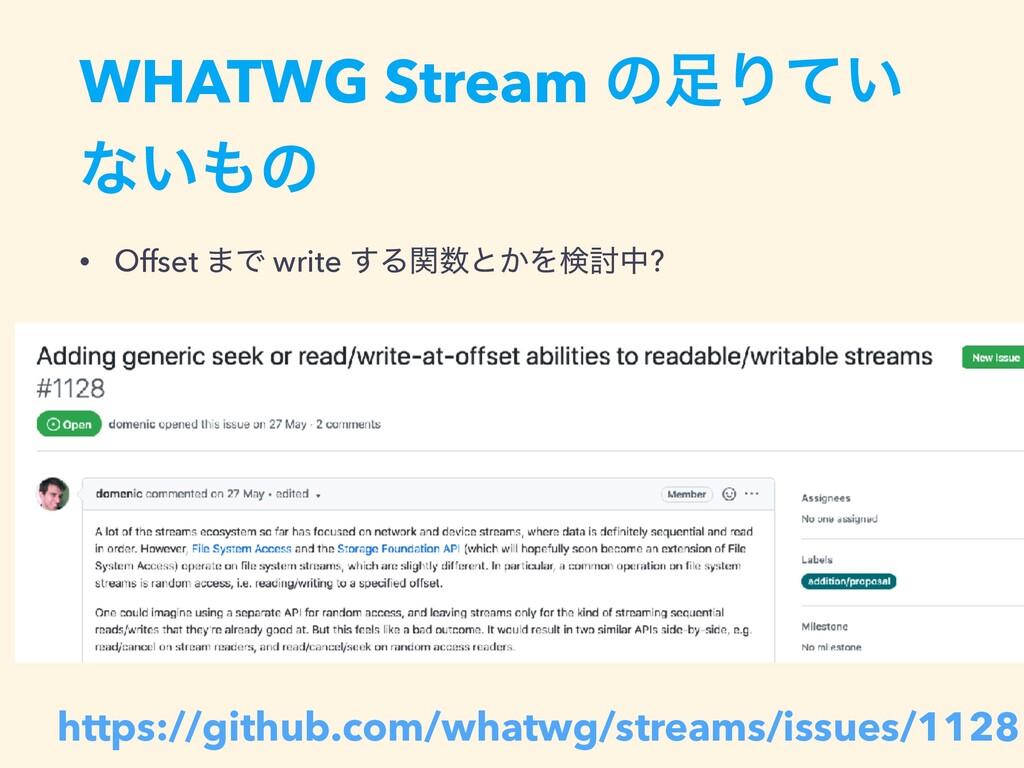 WHATWG Stream ͷΓ͍ͯ ͳ͍ͷ • Offset ·Ͱ write ͢Δؔ...