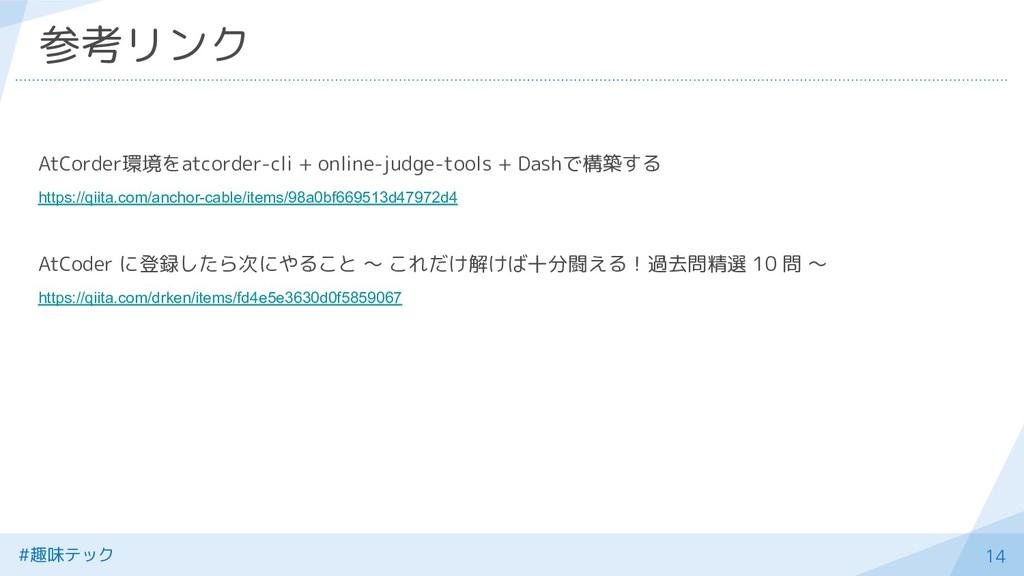 #趣味テック 14 参考リンク AtCorder環境をatcorder-cli + onlin...