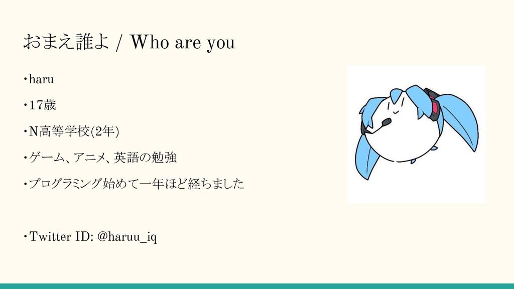 おまえ誰よ / Who are you ・haru ・17歳 ・N高等学校(2年) ・ゲーム、...