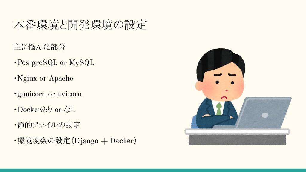 本番環境と開発環境の設定 主に悩んだ部分 ・PostgreSQL or MySQL ・Ngin...