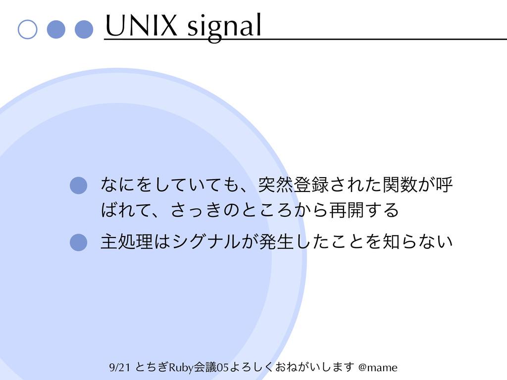 9/21 ͱͪ͗Rubyձٞ05ΑΖ͓͘͠Ͷ͕͍͠·͢ @mame UNIX signal ͳ...