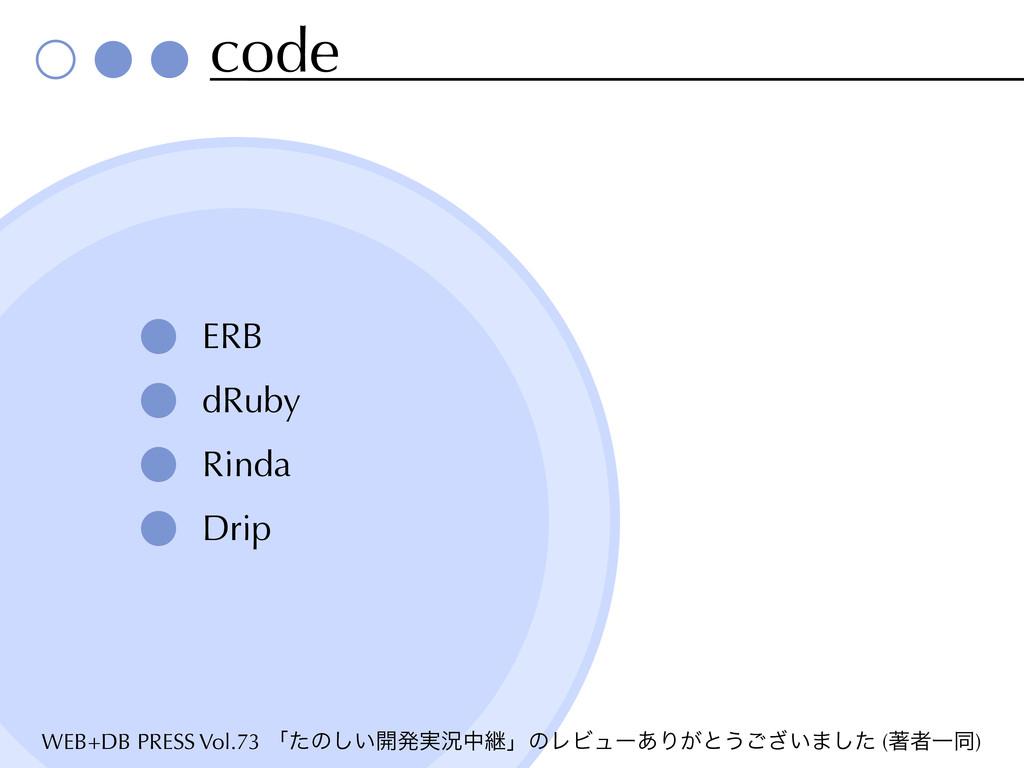 WEB+DB PRESS Vol.73 ʮͨͷ͍͠։ൃ࣮گதܧʯͷϨϏϡʔ͋Γ͕ͱ͏͍͟͝·͠...