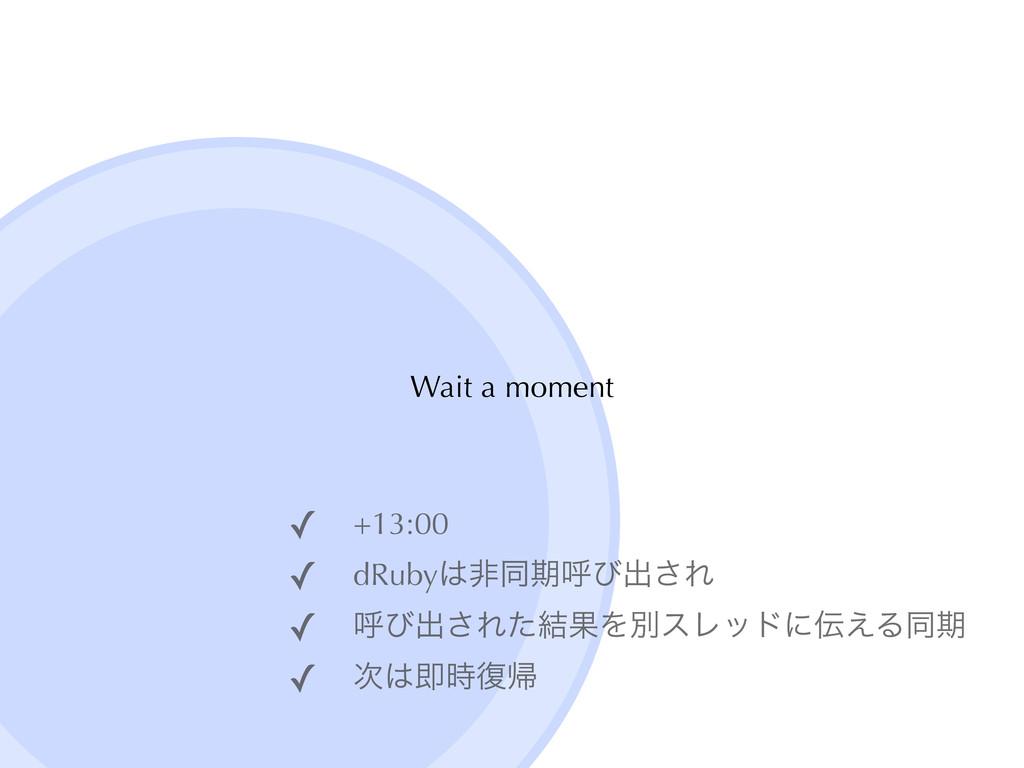 Wait a moment ✓ +13:00ɹ ✓ dRubyඇಉظݺͼग़͞Ε ✓ ݺͼग़͞...