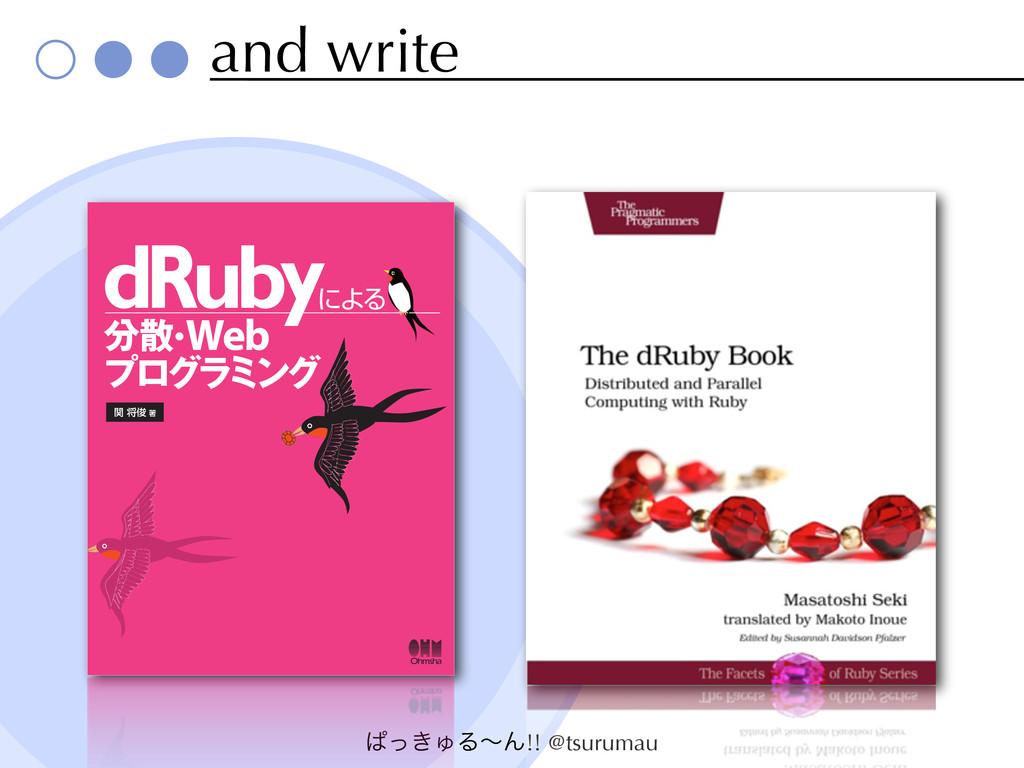 ͺ͖ͬΎΔʙΜ!! @tsurumau and write dRuby ʹΑΔ ؔকढ़ஶ...