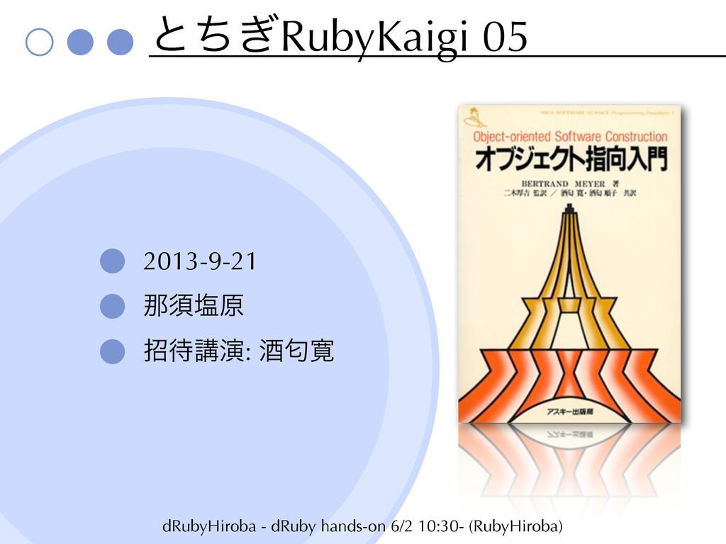 dRubyHiroba - dRuby hands-on 6/2 10:30- (RubyHi...