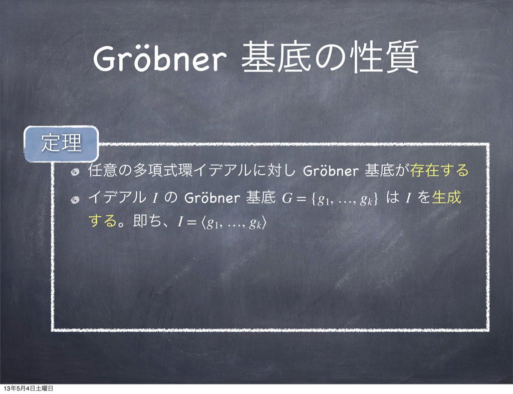 Gröbner جఈͷੑ࣭ ҙͷଟ߲ࣜΠσΞϧʹର͠ Gröbner جఈ͕ଘࡏ͢Δ Πσ...