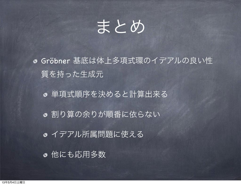 ·ͱΊ Gröbner جఈମ্ଟ߲ࣜͷΠσΞϧͷྑ͍ੑ ࣭Λͬͨੜݩ ୯߲ࣜॱংΛܾ...
