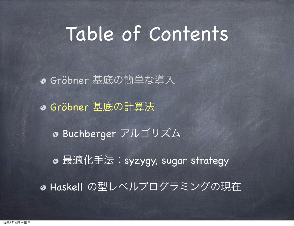 Table of Contents Gröbner جఈͷ؆୯ͳಋೖ Gröbner جఈͷܭ...