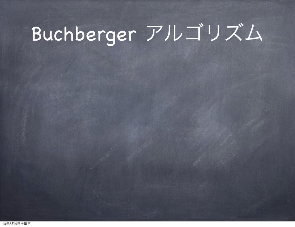 Buchberger ΞϧΰϦζϜ 135݄4༵