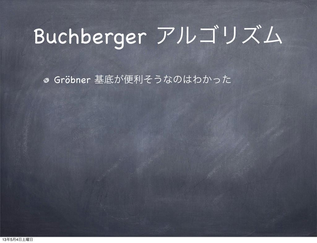 Buchberger ΞϧΰϦζϜ Gröbner جఈ͕ศརͦ͏ͳͷΘ͔ͬͨ 135݄4...