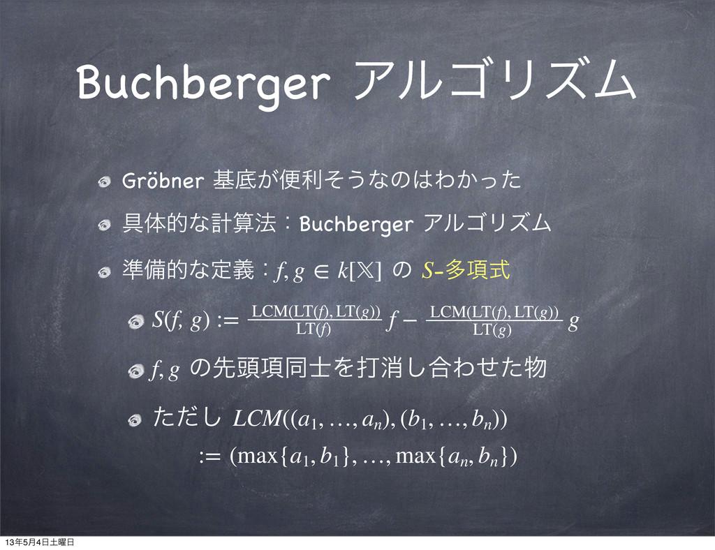 Buchberger ΞϧΰϦζϜ Gröbner جఈ͕ศརͦ͏ͳͷΘ͔ͬͨ ۩ମతͳܭ...