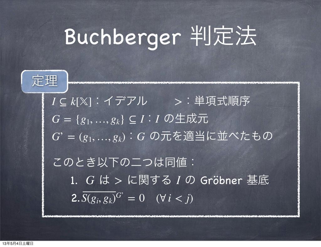 Buchberger ఆ๏ I⊆k[]ɿΠσΞϧɹɹ>ɿ୯߲ࣜॱং G={g1 ,...