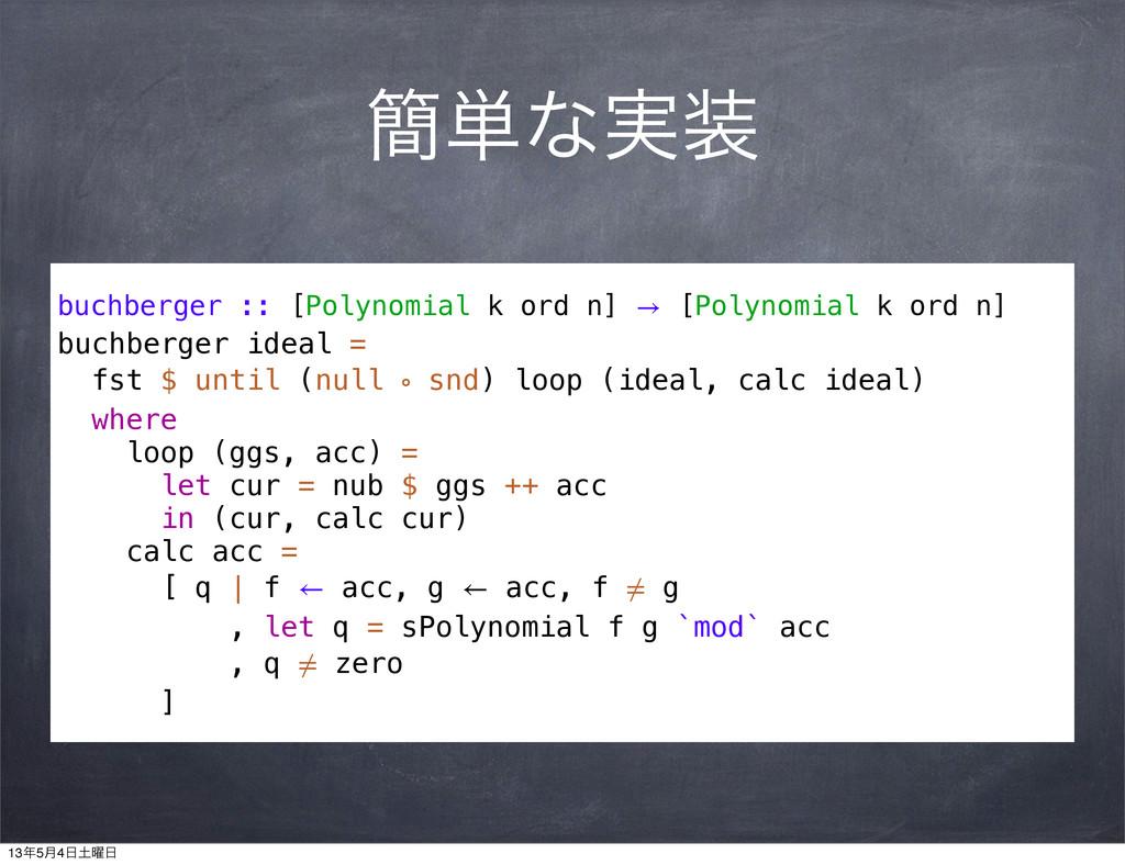 ؆୯ͳ࣮ buchberger :: [Polynomial k ord n] → [Pol...