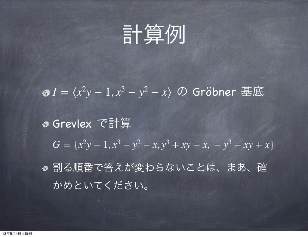 ܭྫ I=⟨x2y−1,x3−y2−x⟩ ͷ Gröbner جఈ Gre...