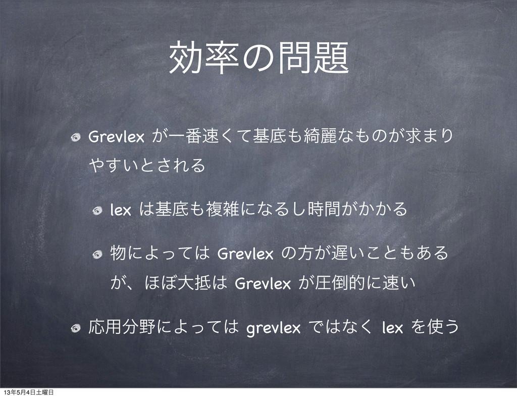 ޮͷ Grevlex ͕Ұ൪ͯ͘جఈ៉ྷͳͷ͕ٻ·Γ ͍͢ͱ͞ΕΔ lex ج...
