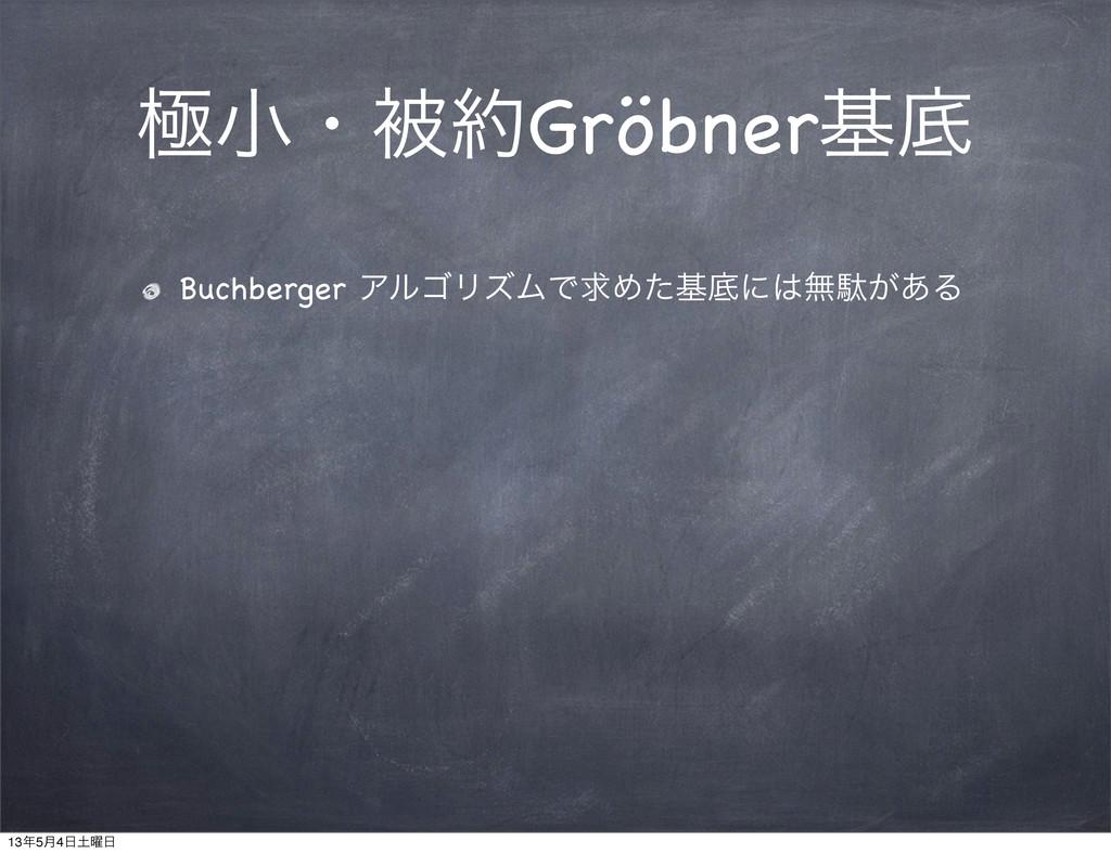 ۃখɾඃGröbnerجఈ Buchberger ΞϧΰϦζϜͰٻΊͨجఈʹແବ͕͋Δ 1...