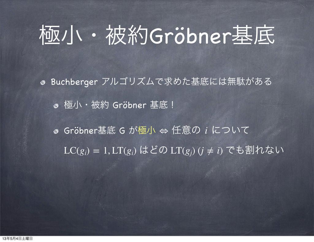 ۃখɾඃGröbnerجఈ Buchberger ΞϧΰϦζϜͰٻΊͨجఈʹແବ͕͋Δ ۃ...