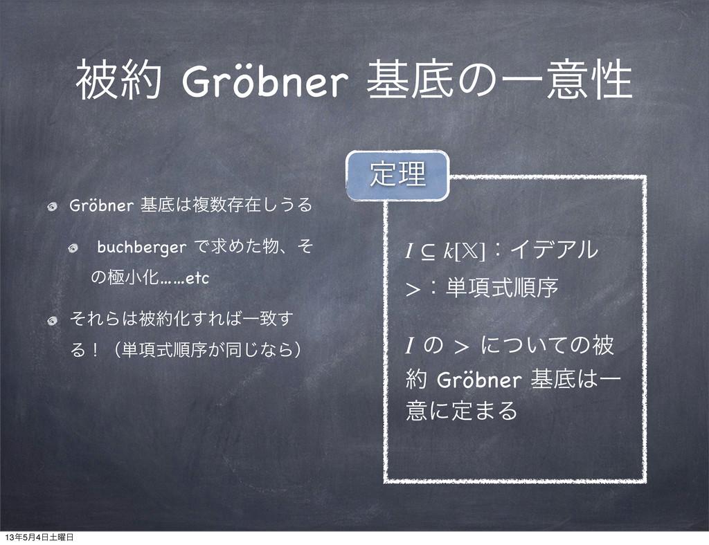 ඃ Gröbner جఈͷҰҙੑ Gröbner جఈෳଘࡏ͠͏Δ buchberger...