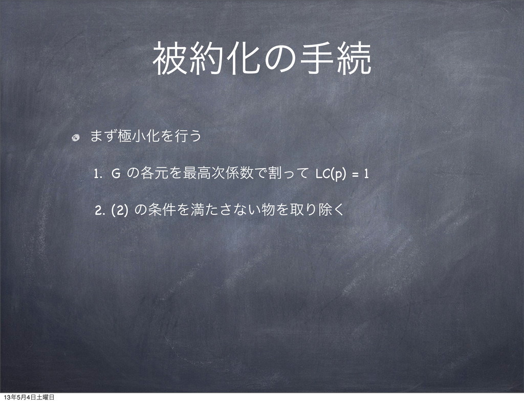 ඃԽͷखଓ ·ͣۃখԽΛߦ͏ 1. G ͷ֤ݩΛ࠷ߴͰׂͬͯ LC(p) = 1 2....
