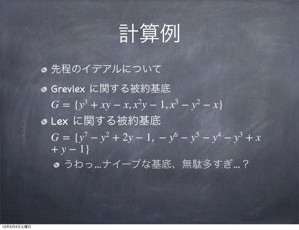 ܭྫ ઌఔͷΠσΞϧʹ͍ͭͯ Grevlex ʹؔ͢Δඃجఈ G={y3+xy−...