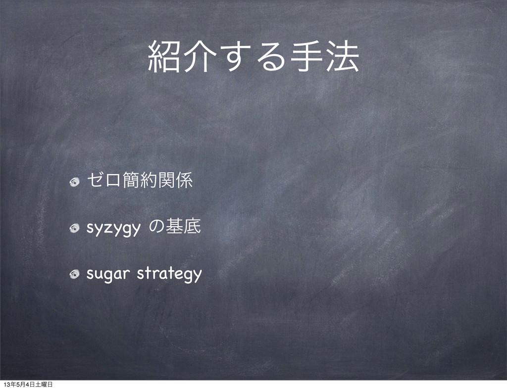 հ͢Δख๏ θϩ؆ؔ syzygy ͷجఈ sugar strategy 135݄4...