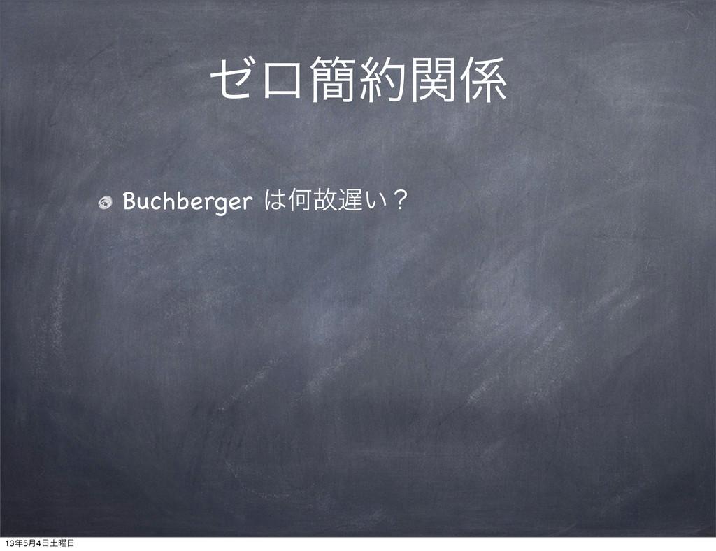 θϩ؆ؔ Buchberger Կނ͍ʁ 135݄4༵
