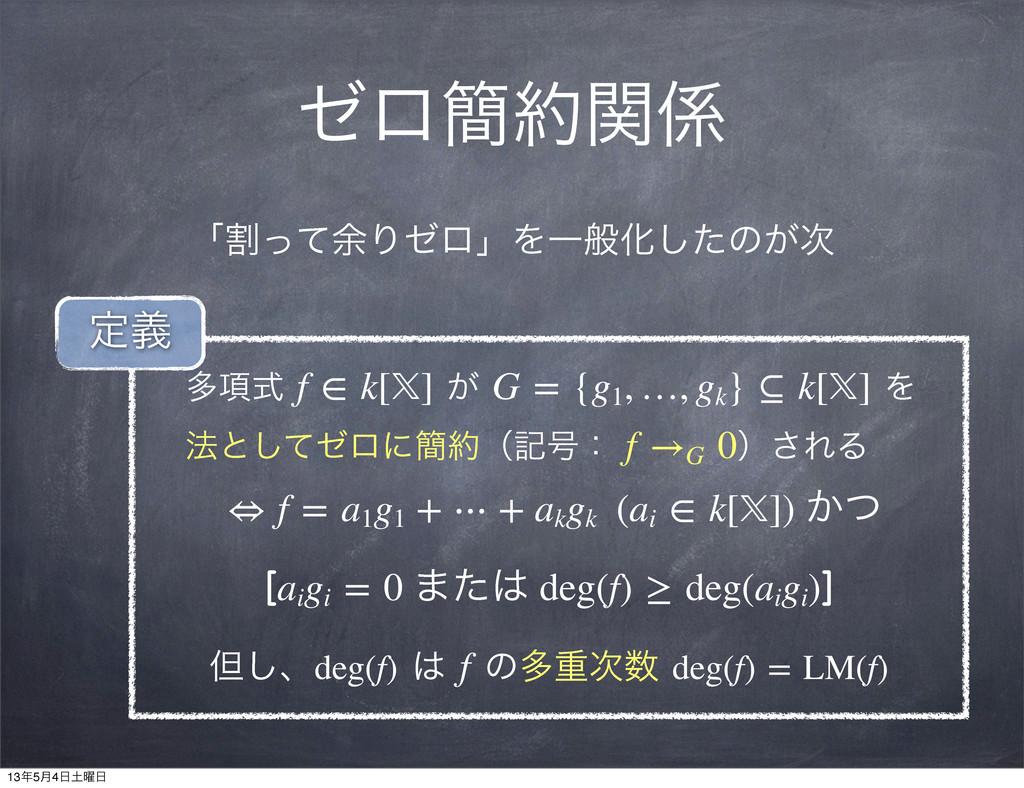 θϩ؆ؔ ʮׂͬͯ༨ΓθϩʯΛҰൠԽͨ͠ͷ͕ ଟ߲ࣜ f∈k[] ͕ G={g1...