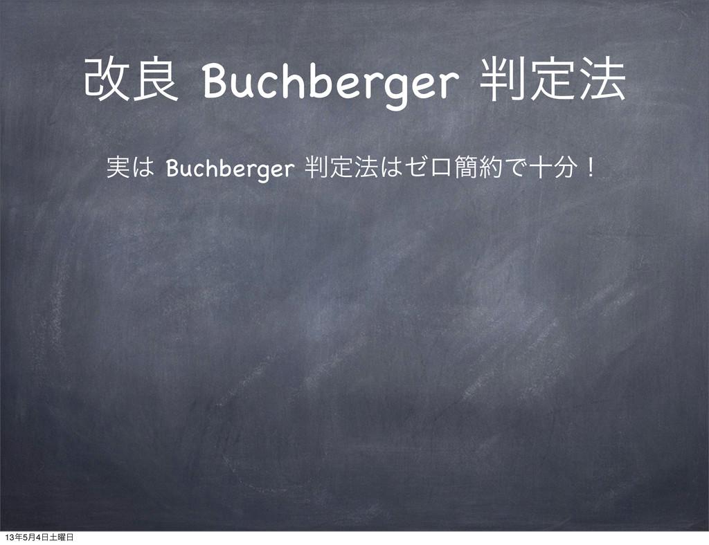վྑ Buchberger ఆ๏ ࣮ Buchberger ఆ๏θϩ؆Ͱेʂ 13...