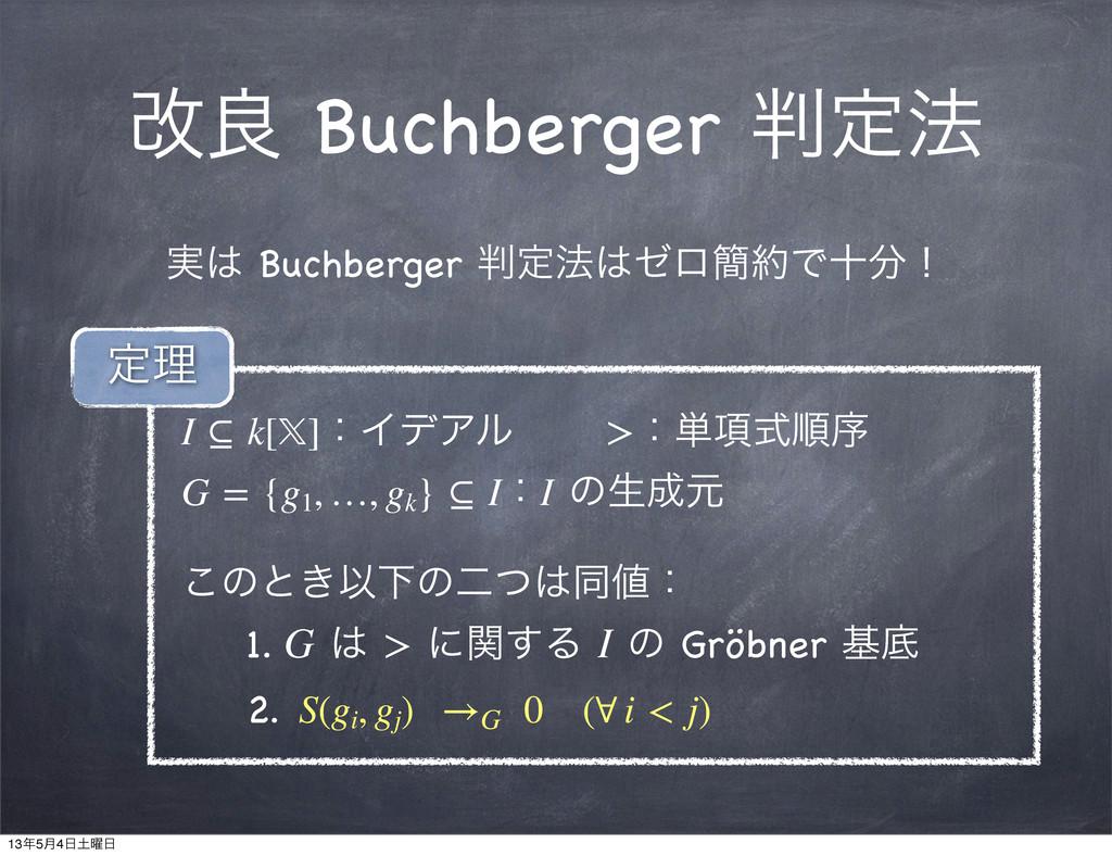 վྑ Buchberger ఆ๏ ࣮ Buchberger ఆ๏θϩ؆Ͱेʂ I...