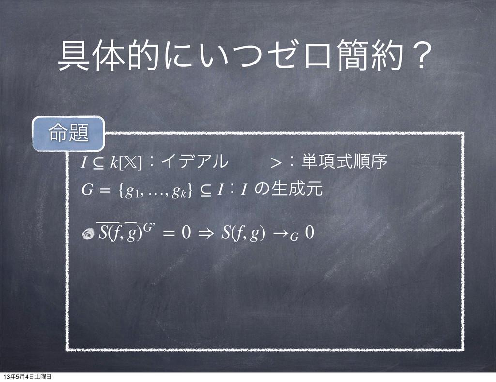 ۩ମతʹ͍ͭθϩ؆ʁ I⊆k[]ɿΠσΞϧɹɹ>ɿ୯߲ࣜॱং G={g1 ,…,...