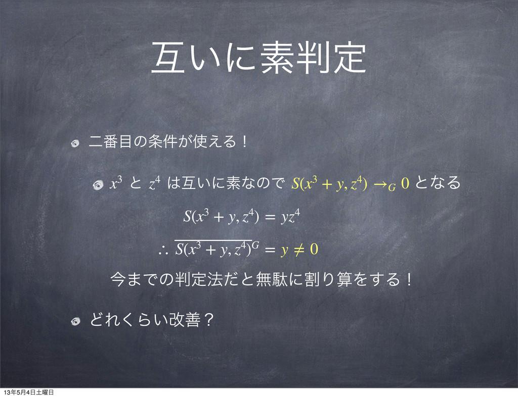 ޓ͍ʹૉఆ ೋ൪ͷ͕݅͑Δʂ x3 ͱ z4 ޓ͍ʹૉͳͷͰ S(x3+y,z...
