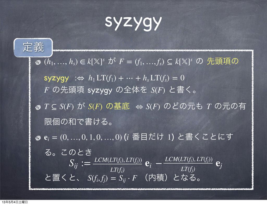 syzygy (h1 ,…, hs ) ∈ k[]s ͕ F=(f1 ,…,fs )...