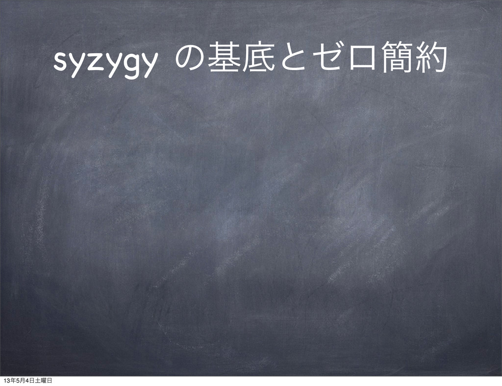 syzygy ͷجఈͱθϩ؆ 135݄4༵