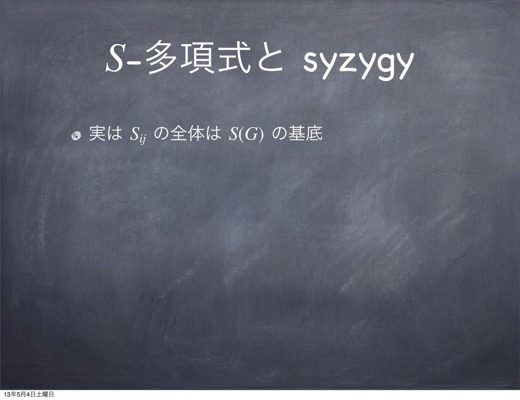 S-ଟ߲ࣜͱ syzygy ࣮ Sij ͷશମ S(G) ͷجఈ 135݄4༵