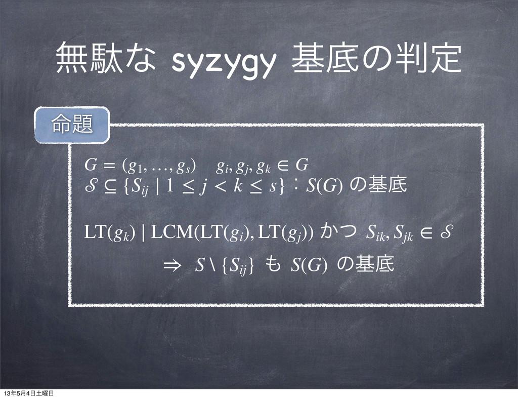 ແବͳ syzygy جఈͷఆ G=(g1 ,…,gs )gi ,gj ,gk...