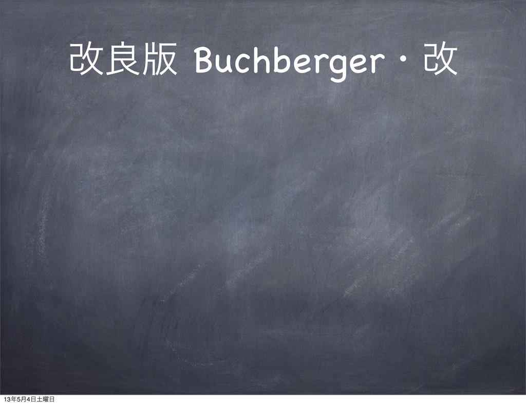 վྑ൛ Buchbergerɾվ 135݄4༵