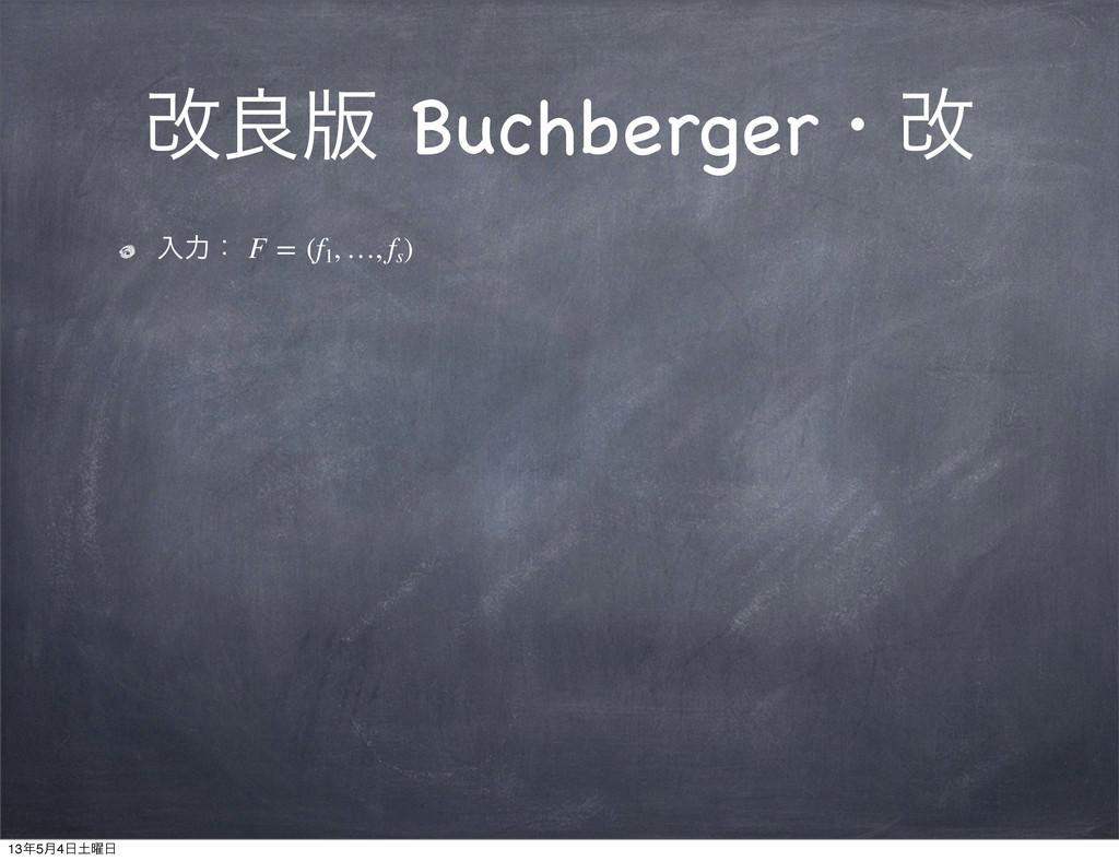 վྑ൛ Buchbergerɾվ ೖྗɿ F=(f1 ,…,fs ) 135݄4...