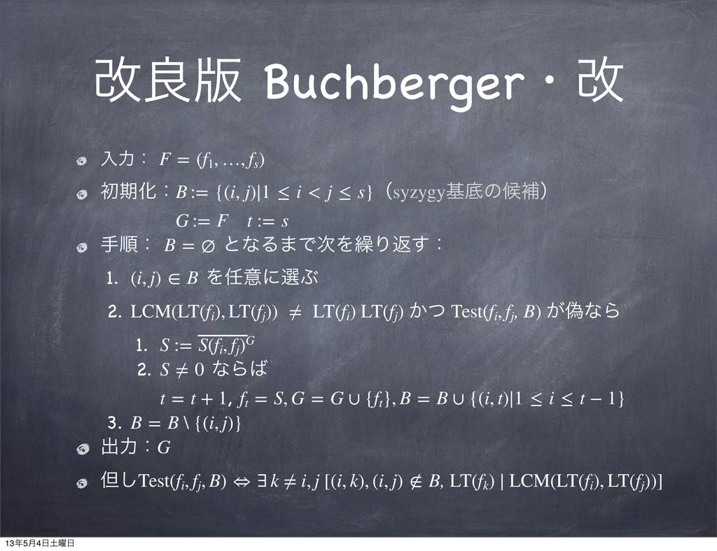 վྑ൛ Buchbergerɾվ ೖྗɿ F=(f1 ,…,fs ) ॳظԽɿB:=...