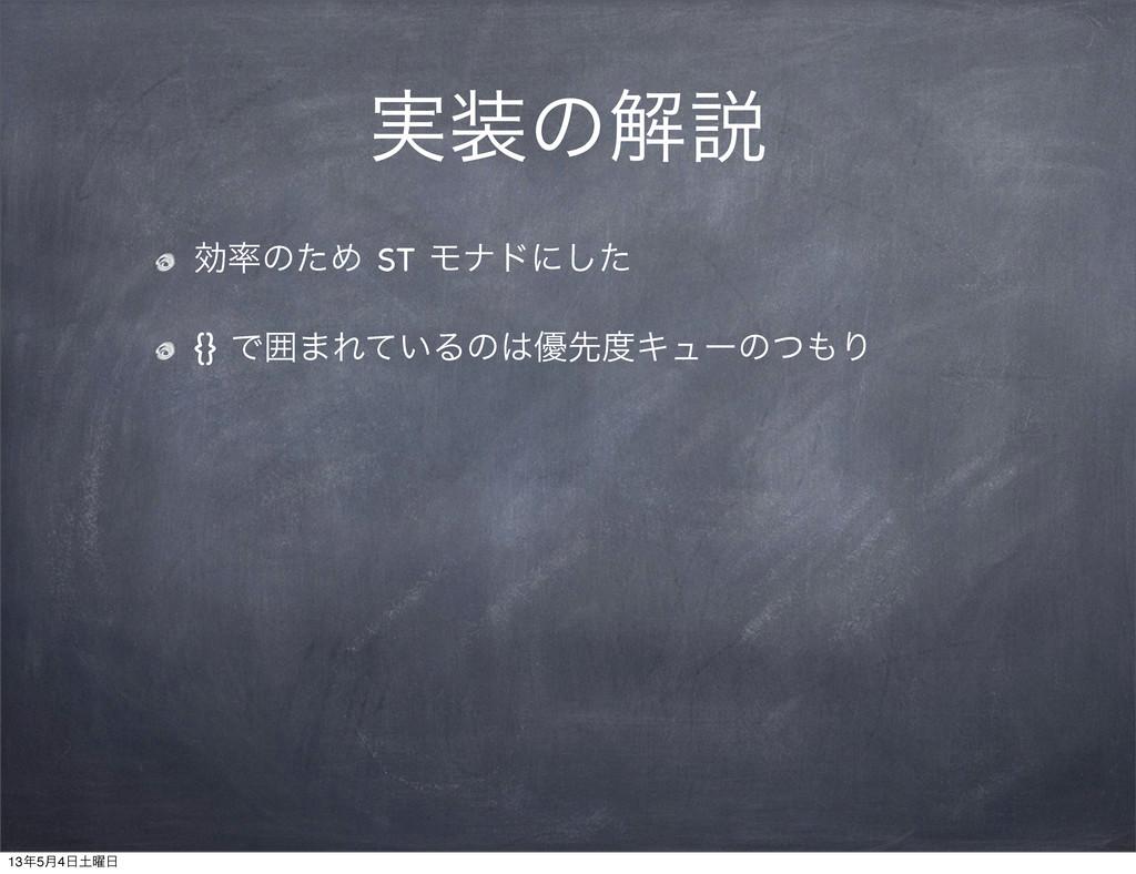 ࣮ͷղઆ ޮͷͨΊ ST Ϟφυʹͨ͠ {} Ͱғ·Ε͍ͯΔͷ༏ઌΩϡʔͷͭΓ 13...