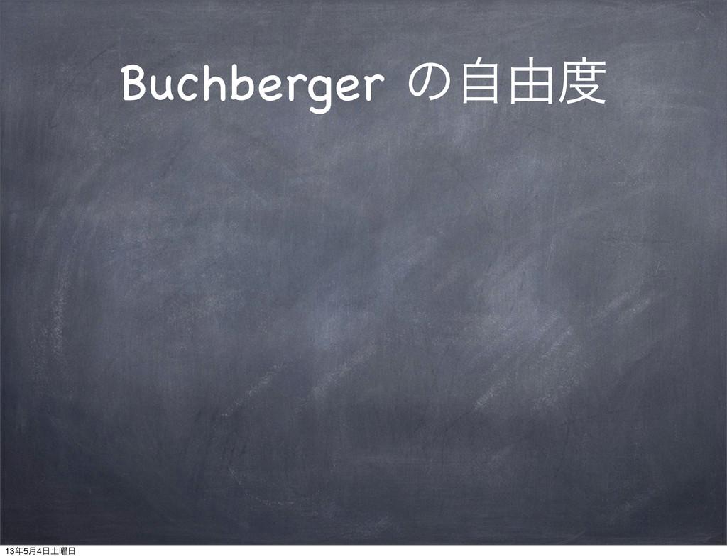 Buchberger ͷࣗ༝ 135݄4༵