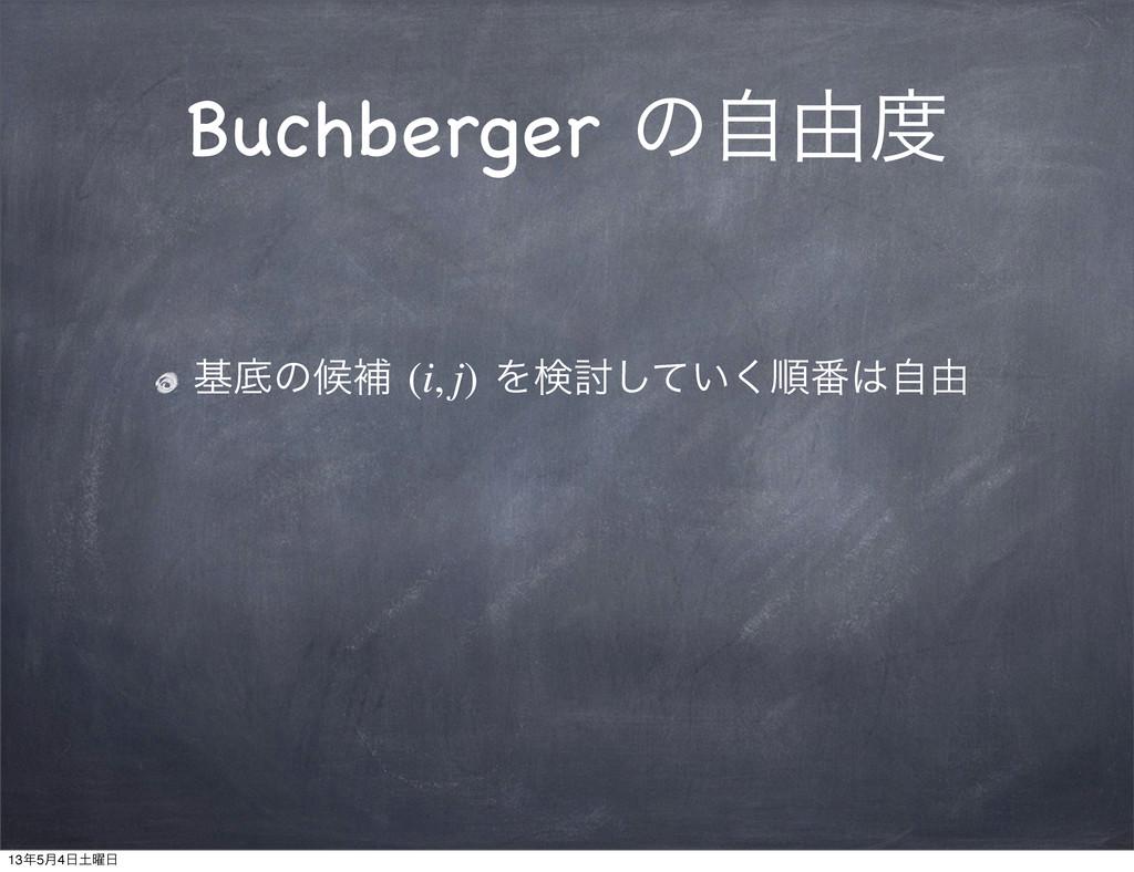 Buchberger ͷࣗ༝ جఈͷީิ (i,j) Λݕ౼͍ͯ͘͠ॱ൪ࣗ༝ 135݄...